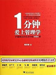 1分鐘愛上管理學:妙趣橫生的生活中的MBA課 (企業管理系列)