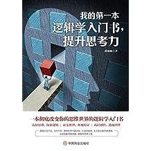 我的第一本逻辑学入门书,提升思考力