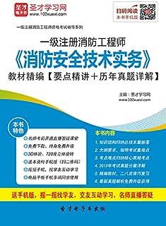 注册消防工程师资格考试辅导用书:消防安全技术实务教材精编