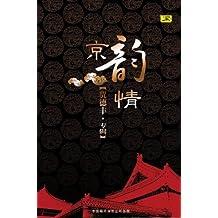 贾德丰:京韵情(CD)