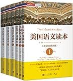 塑造美國的88本書:美國語文讀本套裝(英漢雙語圖文版)