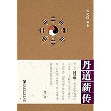丹道薪传 (张义尚先生编著系列)