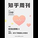 知乎周刊・医院故事集 II(总第 199 期)