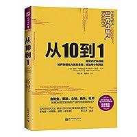 从10到1:强势企业如何通过精简式发展战略,找到优势产品(两种封面随机发货)