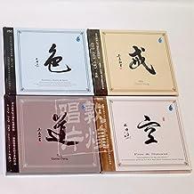 雨林唱片 邓伟标新世纪音乐:空.色.戒.道(4CD)