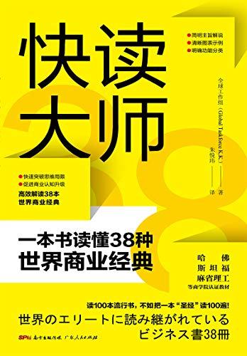 快读大师:一本书读懂38种世界商业经典 - 全球工作组 Global TaskForce K.K(epub+mobi+azw3)