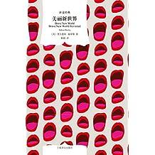 """美丽新世界【上海译文出品 完整未删减版 包含""""重返美丽新世界""""部分 名家经典译本】 (译文经典)"""