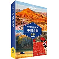 Lonely Planet孤独星球:中国自驾(2017年版)