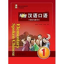 初级汉语口语 1 (第三版)(Elementary Spoken Chinese 1 (Third Edition))
