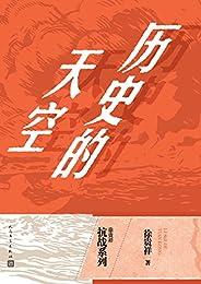 历史的天空(茅奖获得者徐贵祥抗战系列小说;纪念反法西斯抗战胜利70周年)