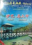 天地行旅游精品:马来西亚•沙巴 马六甲(DVD)