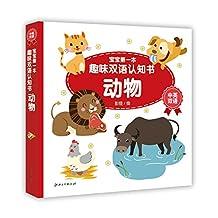宝宝第一本趣味双语认知书:动物(中英双语)