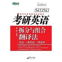 (2021)考研英语拆分与组合翻译法
