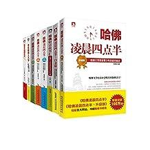 哈佛励志经典系列(套装共8册):激发向上的经典,哈佛的学习理论加上哈佛的实践方法成就哈佛式人才