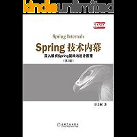 Spring技术内幕:深入解析Spring架构与设计原理(第2版) (揭秘系列丛书)
