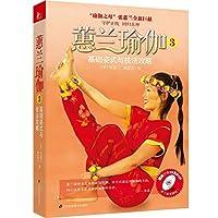蕙兰瑜伽3(附DVD光盘1张)