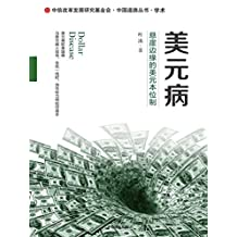 美元病——懸崖邊緣的美元本位制(本書將美元放入歷史多維視角,從社會思潮、國際關系、經濟生活等角度,跨學科探討美元的前世今生,在歷史動因中探索其興衰規律)