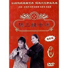 杨三姐告状评剧:电影版(DVD)