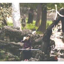 林曦:水泉院(CD)