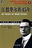 江恩华尔街45年(珍藏版)(华章经典金融投资1-传奇式证券交易巨匠江恩的投资策略)