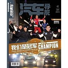 汽车导报-赛车 14年2月刊 精选版