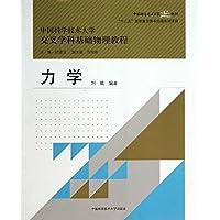 中国科学技术大学交叉学科基础物理教程·中国科学技术大学精品教材:力学