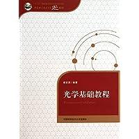 中国科学技术大学精品教材:光学基础教程