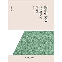 与年轻记者谈成才  (增订本) (南振中文集)