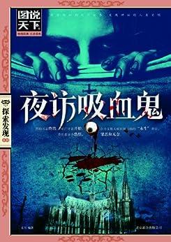 """""""夜访吸血鬼 (图书天下.探索发现系列)"""",作者:[蓝月]"""