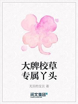 """""""大牌校草专属丫头"""",作者:[无泪的宝贝]"""