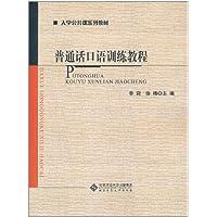 普通话口语训练教程