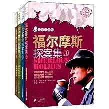 小学生课外必读丛书:福尔摩斯探案集(彩绘注音版)(套装共4册)