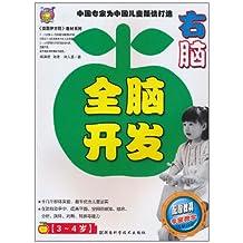 《壹嘉伊方程》教材系列•全脑开发:右脑(3-4岁)