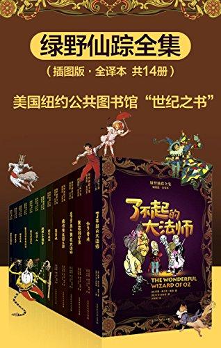 绿野仙踪全集(全14册)