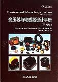 变压器与电感器设计手册(第4版)