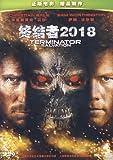 终结者2018(DVD9)
