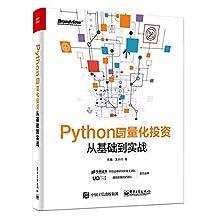 Python与量化投资:从基础到实战