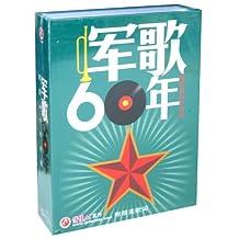 军歌60年:建国60周年特辑(3DVD+1CD)