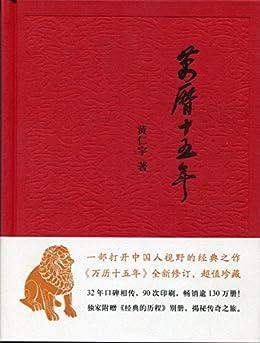 """""""万历十五年(经典版) (中华书局出品)"""",作者:[黄仁宇]"""