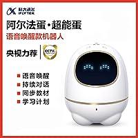 科大讯飞阿尔法超能蛋阿尔法小蛋人工智能对话机器人玩具儿童学习教育早教高科技家庭 (超能蛋白色)
