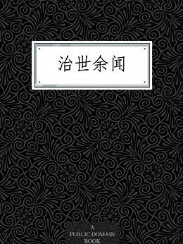 """""""治世余闻"""",作者:[【明】陈洪谟]"""