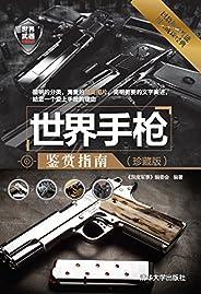世界手枪鉴赏指南(珍藏版) (世界武器鉴赏系列)