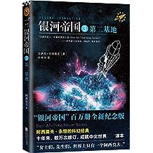 """银河帝国3:第二基地(""""银河帝国""""百万册纪念版)"""