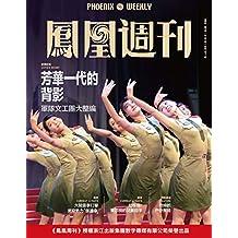 芳华一代的背影  香港凤凰周刊2018年第34期