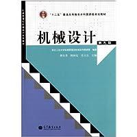 十二五 普通高等教育本科国家级规划教材·机械原理和机械设计系列教材:机械设计(第九版)
