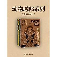 动物城邦系列(套装共4册)(大象的政治+蚂蚁的社会+蜜蜂的民主+猿猴的把戏)