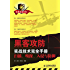 黑客攻防实战技术完全手册:扫描、嗅探、入侵与防御 (信息安全大系)