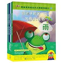 给孩子的第一套气象启蒙书:青蛙弗洛格的风云雨雪观察记(4册)