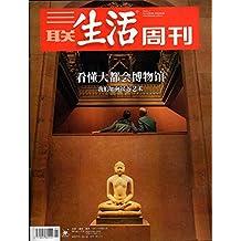 三联生活周刊杂志2019年1月7日第1期总第1020期 看懂大都会博物馆/普通人如何接近艺术