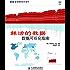 图灵程序设计丛书•鲜活的数据:数据可视化指南